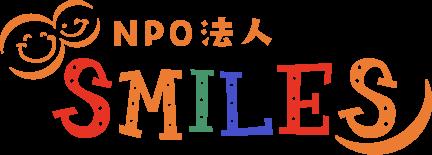 子育て支援 NPO法人 SMILES スマイルズ